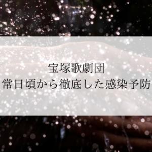 宝塚歌劇団・常日頃から徹底した感染予防