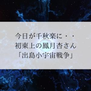 今日が千秋楽に・・初東上の鳳月杏「出島小宇宙戦争」