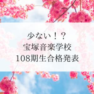 少ない!?宝塚音楽学校108期生合格発表