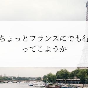 ちょっとフランスにでも行ってくるか