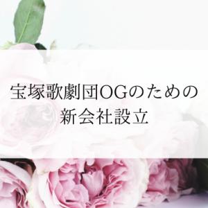 宝塚歌劇団OGのための新会社設立