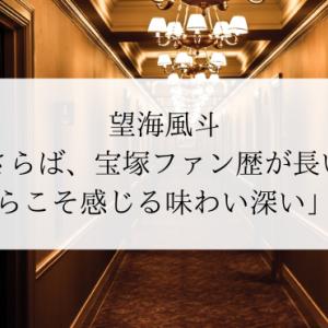 望海風斗「さらば、宝塚ファン歴が長いからこそ感じる味わい深い」