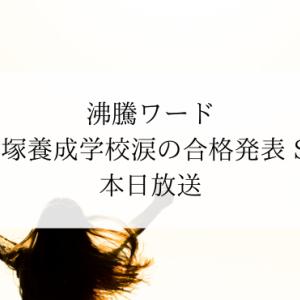 沸騰ワード「宝塚養成学校涙の合格発表 SP」本日放送