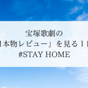宝塚歌劇「日本物レビュー」を見る1日に #STAY HOME