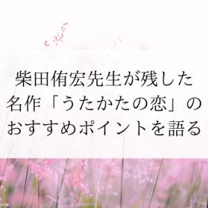 柴田侑宏先生が残した名作「うたかたの恋」のおすすめポイントを語る