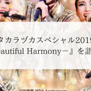 最近購入した『タカラヅカスペシャル2019-Beautiful Harmony-』を語る