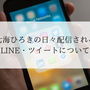 七海ひろきの日々配信されるLINE・ツイートについて