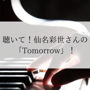 聴いて!仙名彩世さんの「Tomorrow」!