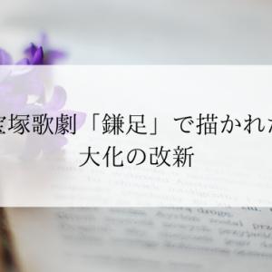 宝塚歌劇「鎌足」で描かれた大化の改新