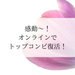 オンラインでトップコンビ復活!