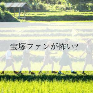 宝塚ファンが怖い?
