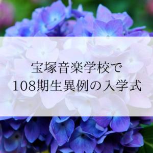 宝塚音楽学校で108期生異例の入学式