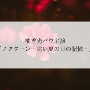 柚香光バウ主演「ノクターン ―遠い夏の日の記憶―」