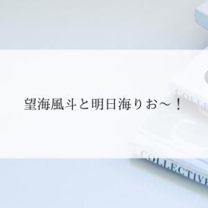 望海風斗の次は明日海りお〜!