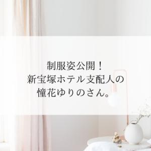 制服姿公開!新宝塚ホテル支配人憧花ゆりのさん。