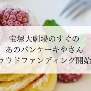 宝塚大劇場のすぐのあのパンケーキやさん・クラウドファンディング開始!