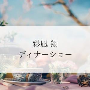 彩凪 翔・ディナーショー・・ということは?