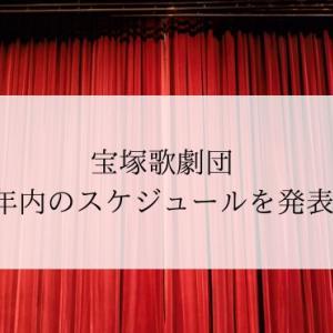 宝塚歌劇団・年内のスケジュールを発表