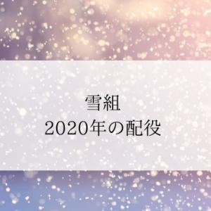雪組の2020年の配役