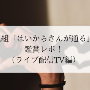 花組「はいからさんが通る」鑑賞レポ!(ライブ配信TV編)