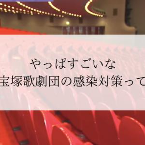 やっぱすごいな宝塚歌劇団の感染対策って