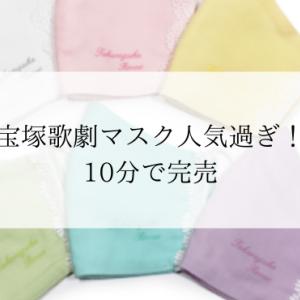 宝塚マスク人気過ぎ!10分で完売