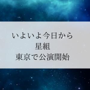 今日から星組が東京で公演開始