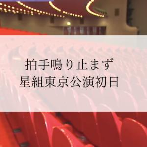 拍手鳴り止まず・星組東京公演初日