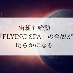 宙組も始動・やっと「FLYING SPA」の全貌が明らかになる
