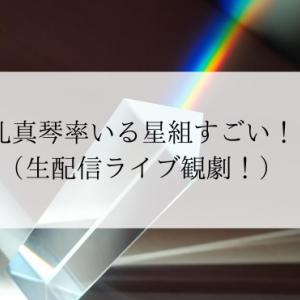 礼真琴率いる星組すごい!(生配信ライブ観劇!)