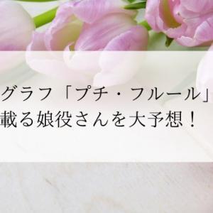 宝塚グラフ「プチ・フルール」に載る娘役さんを大予想!