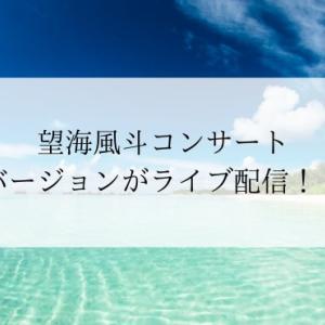 望海風斗コンサート全バージョンがライブ配信!!!