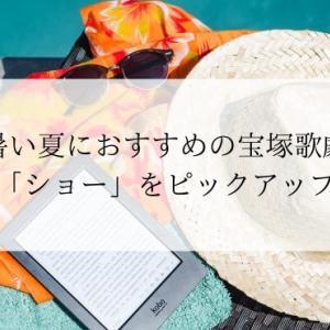 暑い夏におすすめの宝塚歌劇「ショー」をピックアップ