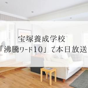 宝塚養成学校 「沸騰ワード10」で本日放送