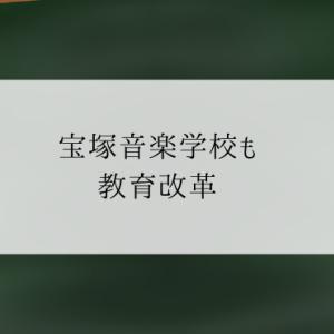 宝塚音楽学校も教育改革