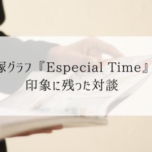 宝塚グラフ『Especial Time』の印象に残った対談