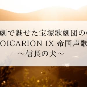 朗読劇で魅せた宝塚歌劇団のOG達 VOICARION IX 帝国声歌舞伎~信長の犬~