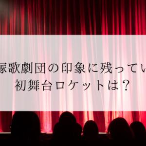 宝塚歌劇団の印象に残っている初舞台ロケットは?