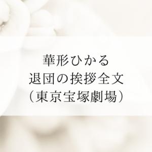 華形ひかる・退団の挨拶全文(東京宝塚劇場)