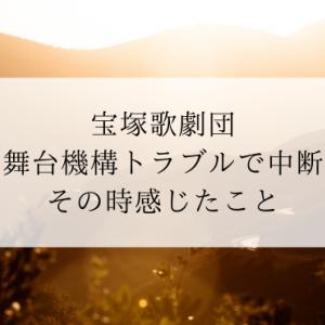 宝塚歌劇団・舞台機構トラブルで中断、その時感じたこと
