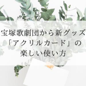 宝塚歌劇団から新グッズ「アクリルカード」の楽しい使い方
