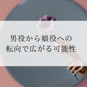 宝塚歌劇団・男役から娘役への転向で広がる可能性