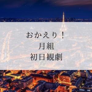 おかえり月組!初日観劇