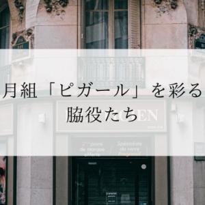 月組「ピガール」を彩る脇役たち