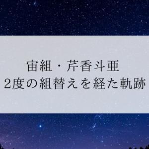 宙組・芹香斗亜 2度の組替えを経た軌跡