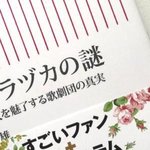 「タカラヅカの謎」おすすめの1冊。宝塚歌劇団はロングラン公演をしないのか。