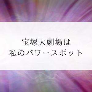 宝塚大劇場は私のパワースポット