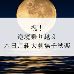 祝!逆境乗り越え月組大劇場千秋楽