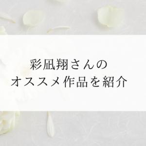 彩凪翔さんのオススメ作品を紹介