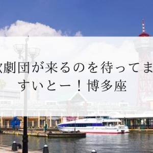 宝塚歌劇団が来るのを待ってます!すいとー!博多座